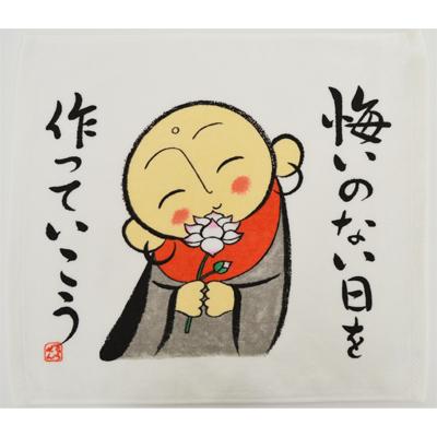 画像1: [ハンドタオル]【ぜんきゅうさん】 悔いのない日 タオル (1)