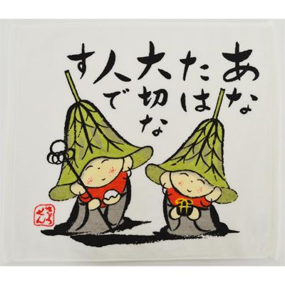 画像1: [ハンドタオル]【ぜんきゅうさん】 大切な人 タオル (1)