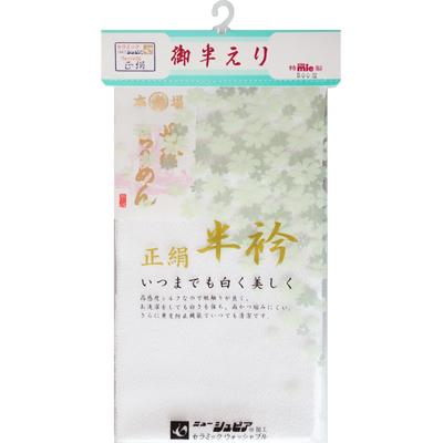 画像1: [定番半衿]ウォッシャブル正絹ちりめん半衿(500匁) (1)