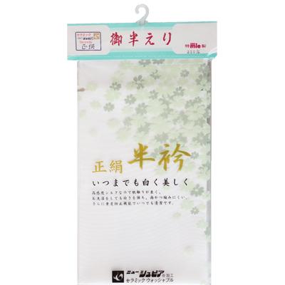 画像1: [定番半衿]ウォッシャブル正絹半衿【5枚組】 (1)