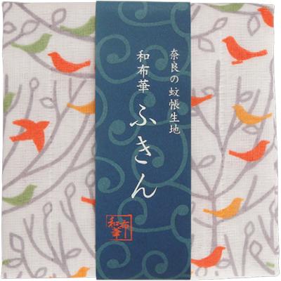 画像1: [和布華:蚊帳ふきん]森の小鳥【奈良県産蚊帳生地使用】 (1)