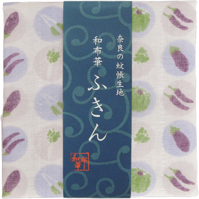 画像1: [和布華:蚊帳ふきん]野菜【奈良県産蚊帳生地使用】 (1)