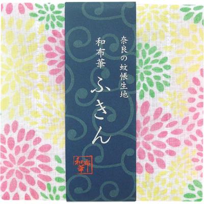画像1: [和布華:蚊帳ふきん]満開菊【奈良県産蚊帳生地使用】 (1)