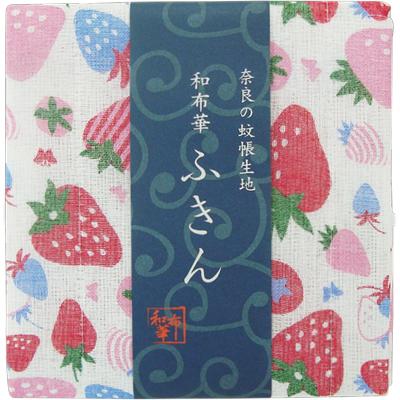 画像1: [和布華:蚊帳ふきん]いちご【奈良県産蚊帳生地使用】 (1)