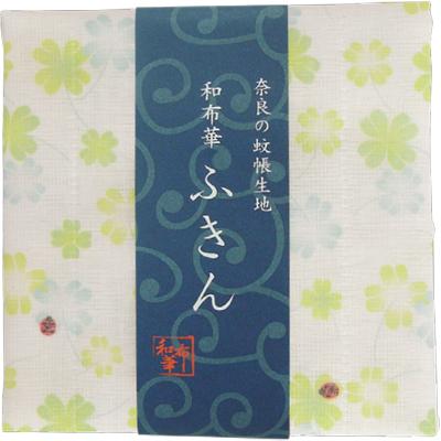 画像1: [和布華:蚊帳ふきん]四葉のクローバー【奈良県産蚊帳生地使用】 (1)