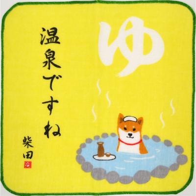 画像1: [ガーゼタオル] 【柴犬】 おんせんしばたさん (1)