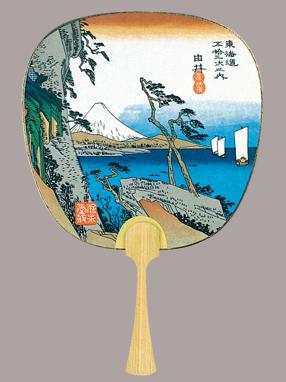 画像1: 【うちわ】【東海道五十三次】 中型うちわ  東海道・由井 (1)