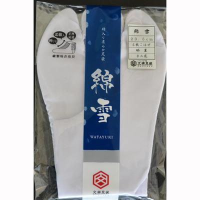 画像1: 【足袋】 綿入り柔らか足袋 綿雪 (1)