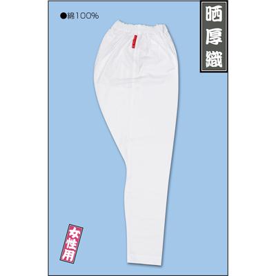 画像1: 【江戸一】 ゴム股引 晒厚織 女性用 (1)
