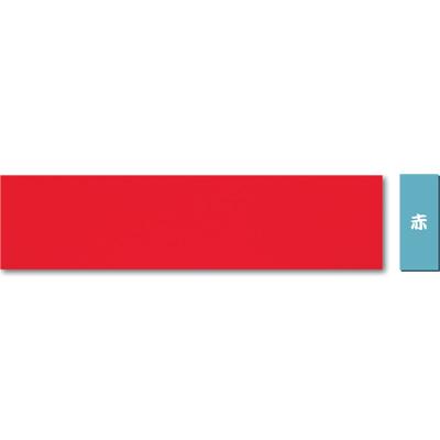 画像1: 【江戸一:プリント手拭】色無地(赤)※10本セット (1)