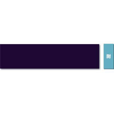 画像1: 【江戸一:プリント手拭】色無地(紺)※10本セット (1)