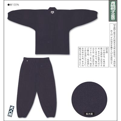 画像1: 【江戸一】 さむ上下#800 青縞刺子(正藍染) (1)