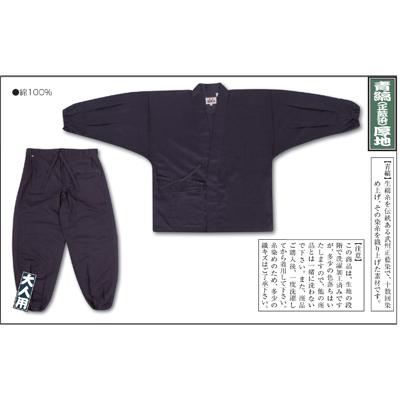 画像1: 【江戸一】 さむ上下#500 青縞(正藍染)厚地 (1)
