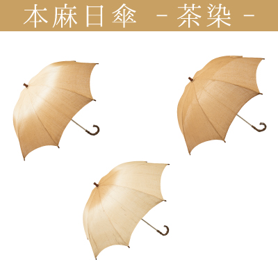 画像1: 本麻日傘 -茶染-【全3柄】 (1)