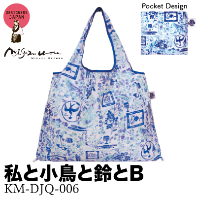 画像1: [エコバッグ:2way shopping bag] 『みすゞうた』私と小鳥と鈴とB《DESIGNERS JAPAN》 (1)