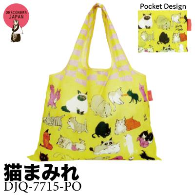 画像1: [エコバッグ:2way shopping bag] 猫まみれ《DESIGNERS JAPAN》 (1)
