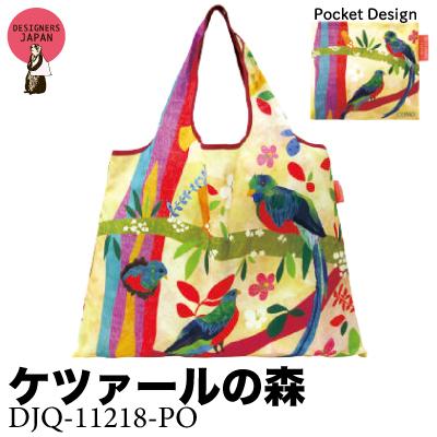 画像1: [エコバッグ:2way shopping bag] ケツァールの森《DESIGNERS JAPAN》 (1)
