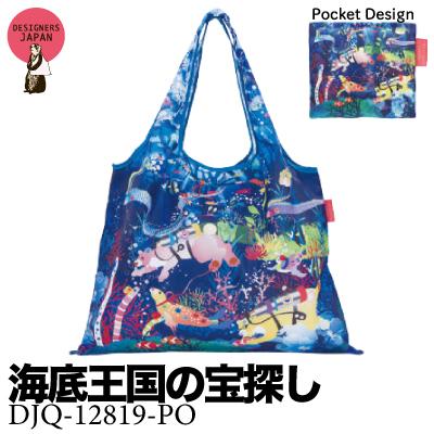 画像1: [エコバッグ:2way shopping bag] 海底王国の宝探し《DESIGNERS JAPAN》 (1)