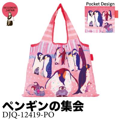 画像1: [エコバッグ:2way shopping bag] ペンギンの集会《DESIGNERS JAPAN》 (1)