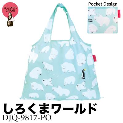 画像1: [エコバッグ:2way shopping bag] しろくまワールド《DESIGNERS JAPAN》 (1)