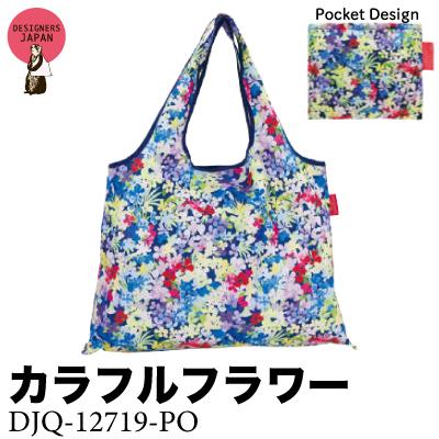 画像1: [エコバッグ:2way shopping bag] カラフルフラワー《DESIGNERS JAPAN》 (1)