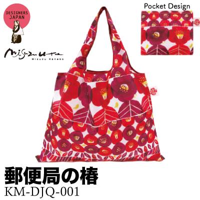 画像1: [エコバッグ:2way shopping bag] 『みすゞうた』郵便局の椿《DESIGNERS JAPAN》 (1)