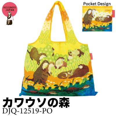 画像1: [エコバッグ:2way shopping bag] カワウソの森《DESIGNERS JAPAN》 (1)