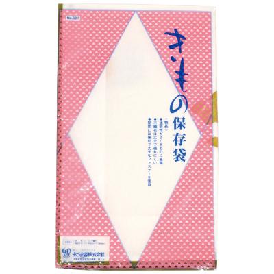 画像1: 【保存用品】きもの保存袋 (1)