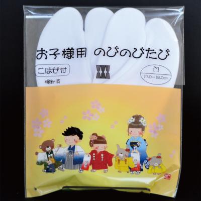 画像1: 【子供足袋】おこさま用 のびのび足袋 (こはぜ付 / SS〜L) きねや足袋【日本製】 (1)