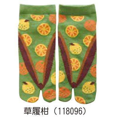 画像1: 【足袋ソックス】【和心WAGOKORO】 レディース スニーカー丈(草履柑) (1)