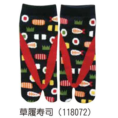画像1: 【足袋ソックス】【和心WAGOKORO】 レディース スニーカー丈(草履寿司) (1)