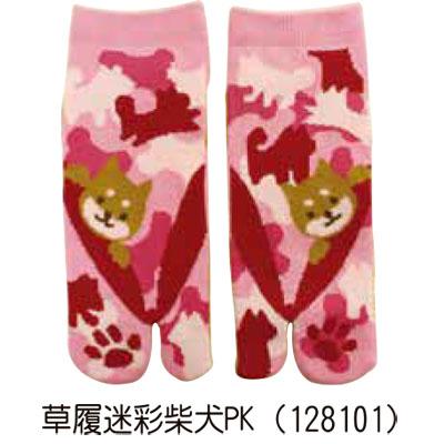 画像1: 【足袋ソックス】【和心WAGOKORO】 レディース スニーカー丈(草履迷彩柴犬PK) (1)