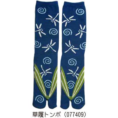 画像1: 【足袋ソックス】【和心WAGOKORO】 メンズ クルー丈(草履トンボ) (1)