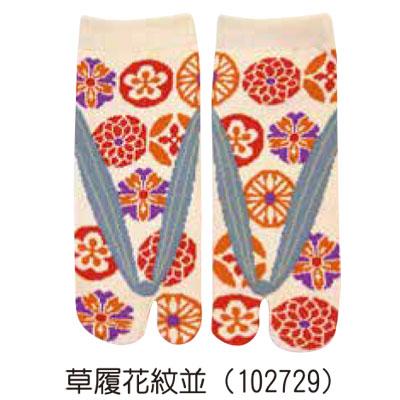 画像1: 【足袋ソックス】【和心WAGOKORO】 レディース スニーカー丈(草履花紋並) (1)
