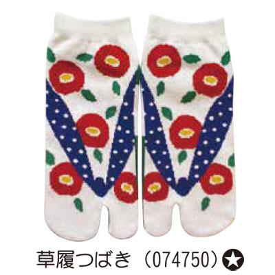 画像1: 【足袋ソックス】【和心WAGOKORO】 レディース スニーカー丈(草履つばき) (1)