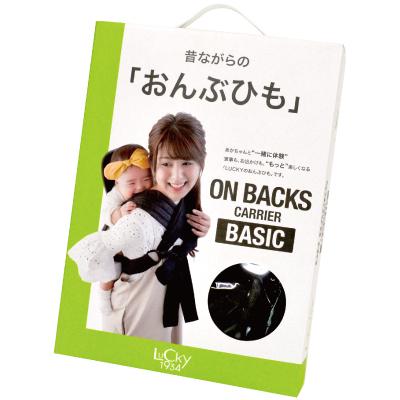 画像1: 【BABY】昔ながらの「おんぶひも」BASIC [LUCKY industries] (1)