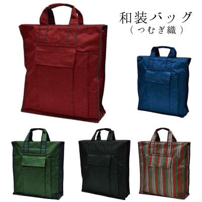 画像1: 和装バッグ(つむぎ織)全5色 (1)