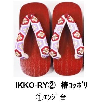 画像1: 【振袖・卒業草履】「IKKO 椿彫り(3色展開)」コッポリタイプ フリーサイズ (1)