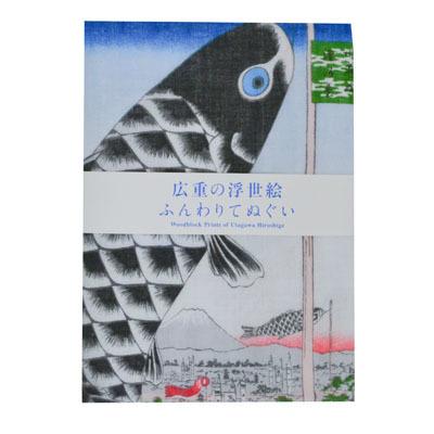 画像1: 【手拭い】 広重の浮世絵二重ガーゼ手拭い「名所江戸百景 鯉」  (1)