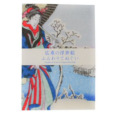 画像1: 【手拭い】 広重の浮世絵二重ガーゼ手拭い「上野不忍池雪乃景」  (1)