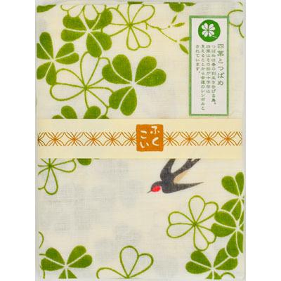 画像1: 【手拭い】【福来い!】 二重ガーゼ手拭い「燕とクローバー」 かわいい 縁起 和 お土産 汗取り マスク  日本  インテリア  (1)