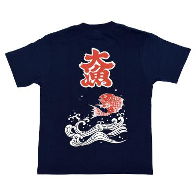 画像1: [バックプリントTシャツ] 「大漁」ネイビー (1)