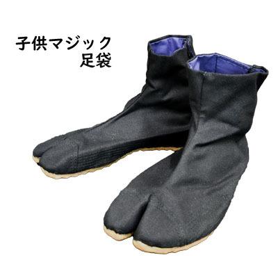 画像1: 【祭足袋】【子供用】 祭り足袋2型「子供マジック足袋」(黒) マジックテープ 足にやさしい スポンジ入 楽 忍者 (1)