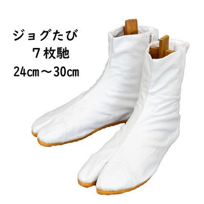 画像1: 【祭足袋】【大人用】 祭り足袋2型「ジョグ足袋」(白) 7枚こはぜ  足にやさしい スポンジ入 楽 30cm (1)