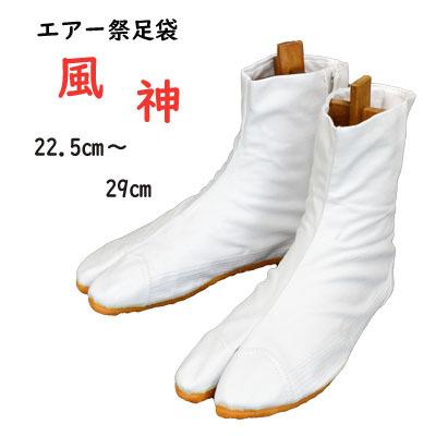 画像1: 【祭足袋】【大人用】 祭り足袋7型・9型「エアー祭足袋・風神」(白) エアークッション 快適 祭 靴 痛くない 格好良い   (1)