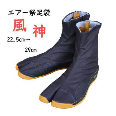 画像1: 【祭足袋】【大人用】 祭り足袋7型「エアー祭足袋・風神」(紺) エアークッション 快適 祭 靴 痛くない 格好良い   (1)