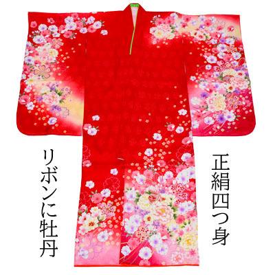 画像1: 【七五三】 正絹四ツ身「リボンに牡丹柄」   手捺染 かわいい 良質 古典 日本製 国内 7歳 子供振袖 絹100% (1)