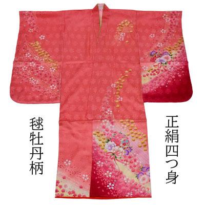 画像1: 【七五三】 正絹四ツ身「毬牡丹柄」   手捺染 かわいい 良質 古典 日本製 国内 7歳 子供振袖 絹100% (1)