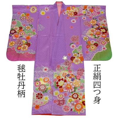 画像1: 【七五三】 正絹四ツ身「菊 毬牡丹柄」   かわいい 良質 古典 日本製 国内 7歳 子供振袖 絹100% (1)