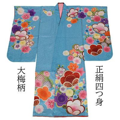 画像1: 【七五三】 正絹四ツ身「菊 大梅柄」   かわいい 良質 古典 日本製 国内 7歳 子供振袖 絹100% (1)